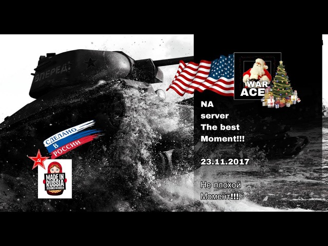 NA server. The best moment / Не плохой момент WORLD OF TANKS BLITZ