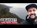 Осенний поход на Чёрное море Скала Парус красивые виды горы и море