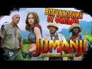 IKOTIKA - Впечатления от фильма Джуманджи 2