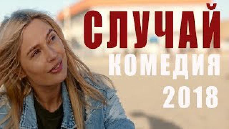 КОМЕДИЯ ЗАТМИЛА РАЗУМ { СЛУЧАЙ }, премьера 2018 online comedy