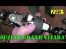 Замена рулевой крестовины Suzuki Grand Vitara