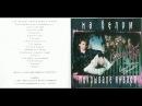 Сергей Васюта и группа Сладкий сон - 1992 А,любовь всегда права