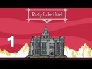 Rusty Lake Hotel | Гости прибыли на остров 1 | Запись стрима