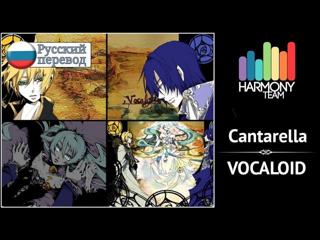 [Vocaloid RUS cover] Len – Cantarella ~grace edition~ (remake) [Harmony Team]