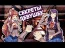 Вся Правда О Девушках С Литературного Кружка Часть 1 ● Русский Дубляж