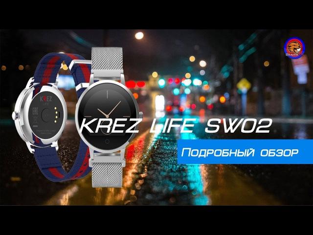 Подробный обзор умных часов KREZ LIFE SW02