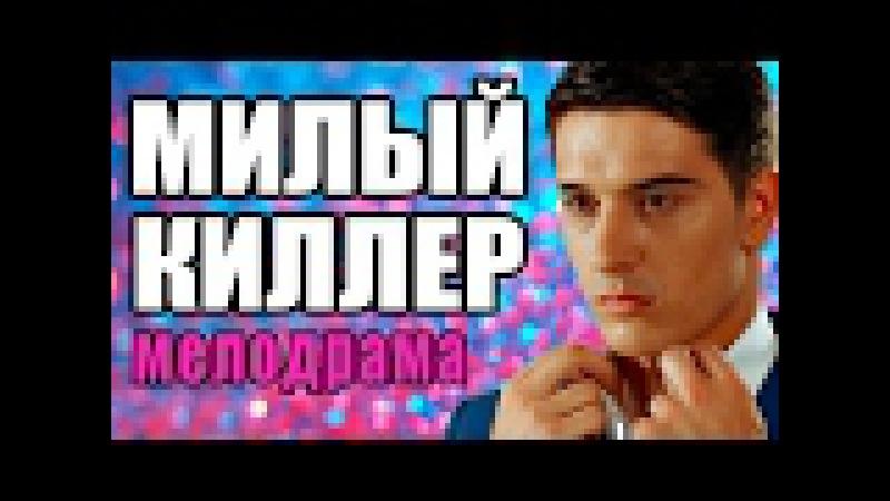 КИЛЛЕР 2016 Мелодрама со Станиславом Бондаренко фильмы новинки 2016