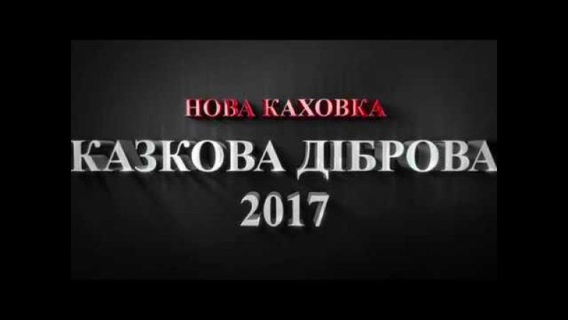 Зоопарк Казкова Діброва / Сказочная дубрава / Новая Каховка