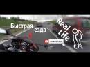 Живём Лишь Раз Быстрая езда в трафике на мотоцикле RealLife
