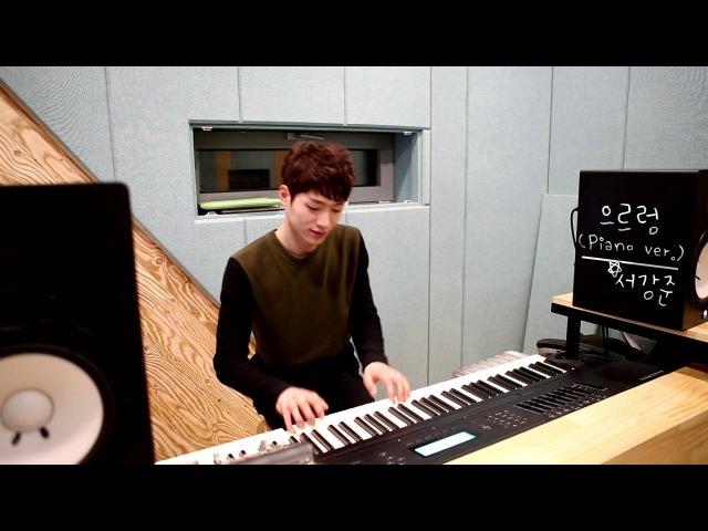 [Seo Kang-Jun 서강준]] EXO-으르렁 (Piano FULL ver.)