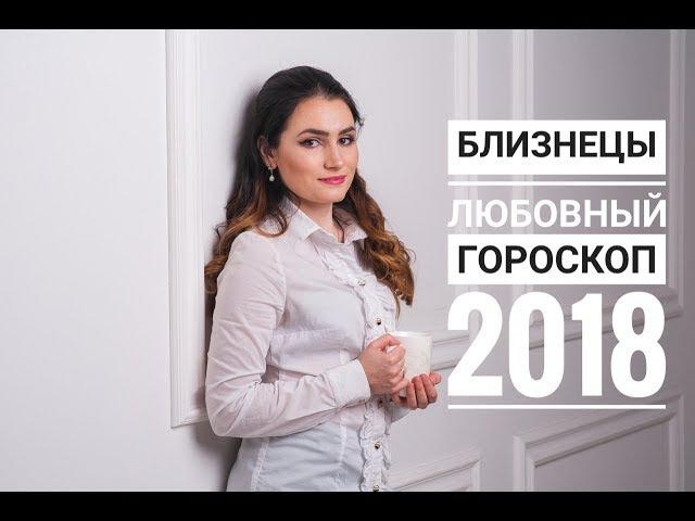 БЛИЗНЕЦЫ. Любовный гороскоп на 2018 год от Аллы Вишневецкой