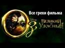 Все грехи фильма Оз Великий и Ужасный - видео с YouTube-канала kinomiraru