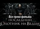 Все грехи фильма Последний охотник на ведьм - видео с YouTube-канала kinomiraru