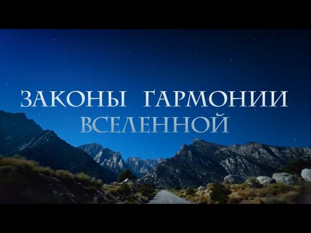 Законы Гармонии Вселенной 2013 фильм Василия Тушкина и Алексея Михалюка
