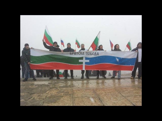 Кто и как ссорит русских и болгар? Наглядный пример. Болгария и Россия