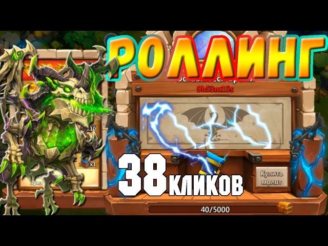 Битва Замков - Роллинг Акции Бог Грома 38 кликов, Castle Clash Rolling