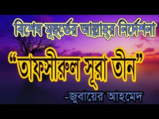 Tafsir Surat At Tin New Bangla Tafsir waz by Maulana Jubaer Ahmed Ansari-