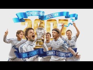 Чемпионы 10 лет спустя: «Зенит» отмечает юбилей первой победы в чемпионате России