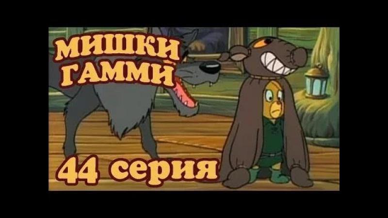 Приключения Мишек Гамми.44 серия( Беспокойные гости)
