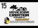 Movie Scene Creation in Blender 3D на русском языке. 15: как создать основные материалы в cycles