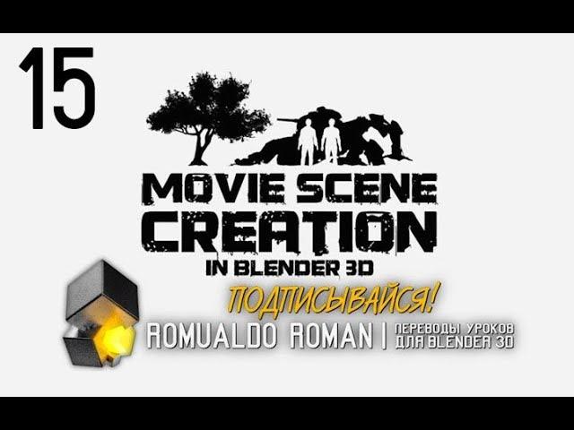 Movie Scene Creation in Blender 3D на русском языке 15 как создать основные материалы в cycles