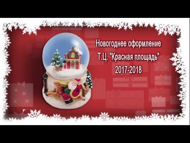 Новогоднее оформление Красной площади. Краснодар. 2017-18