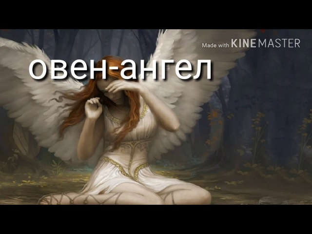 Кто ты ангел или демон по знаку зодиака ?