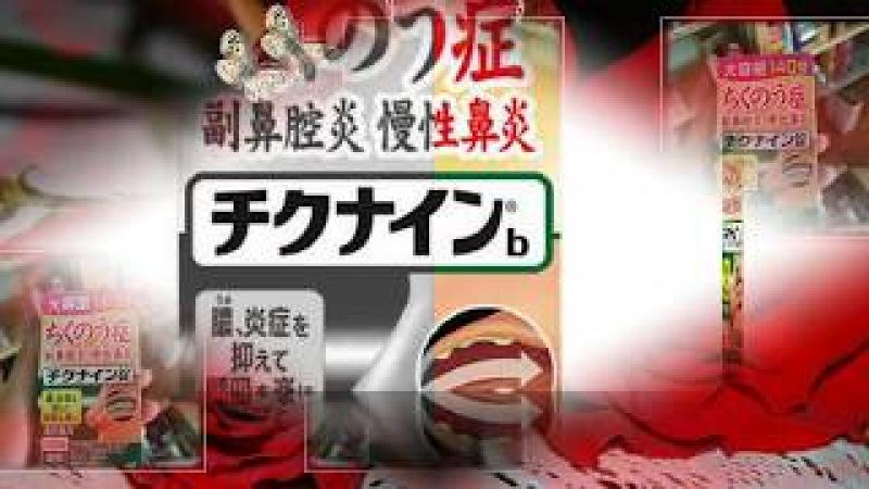 Thuốc viêm xoang Chikunain giá sỉ - Hàng nội địa Nhật Bản