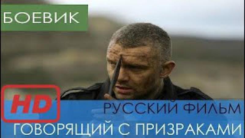 ГОВОРЯЩИЙ С ПРИЗРАКАМИ - Русские боевики 2017 новинки. Российские фильмы мистика в HD