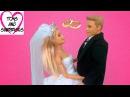 ❀ Мультфильм Барби для девочек Видео с куклами Барби Кен Штеффи 2 Сезон 9 серия игрушки для девочек