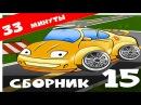 Мультики про машинки все серии подряд - 15 серий - 33 минуты - Сборник мультфильмов для детей 2