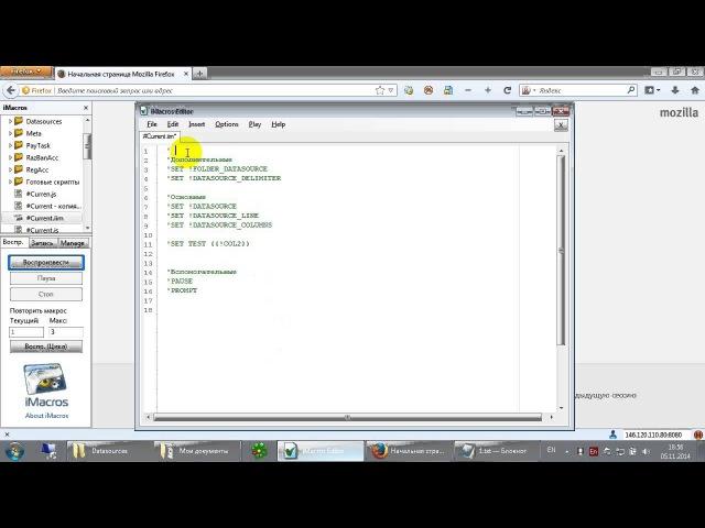 Imacros - АЙМАКРОС - Источники текстов 1.4 Источник контента - TXT и CSV файлы