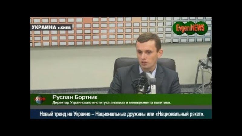 Бортник _ о новом тренде на Украине Национальные дружины или «Национальный рэке...