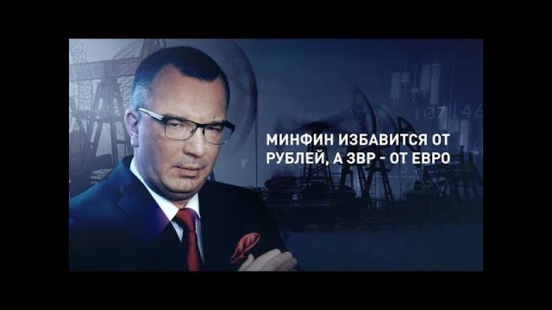 Минфин избавится от рублей, а ЗВР - от евро (Гость – депутат Госдумы Николай Ареф ...