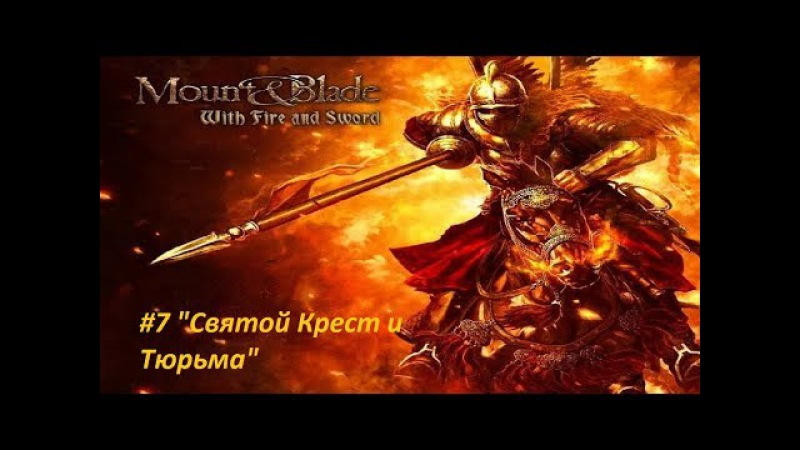 Mount Blade Огнем и мечом - Прохождение - 7 - Святой Крест и Тюрьма