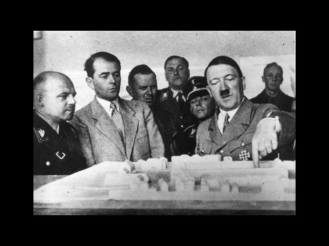Приспешники Гитлера Шпеер Архитектор