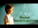 Заплати другому 2000 на русском фильм полностью