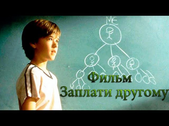 Заплати другому 2000 на русском фильм полностью смотреть онлайн без регистрации
