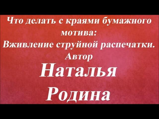 Вживление струйной распечатки Университет Декупажа Наталья Родина