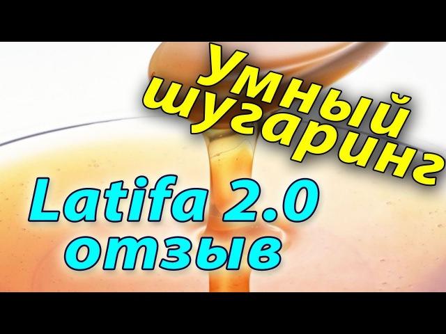 Латифа 2.0 Latifa паста шугаринг отзыв обзор описание Токмаков