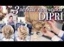 ТОП 3 Объемных ПРИЧЕСОК 2018 ★ ЛЕГКИЕ Прически на Длинные Волосы Ольга Дипри