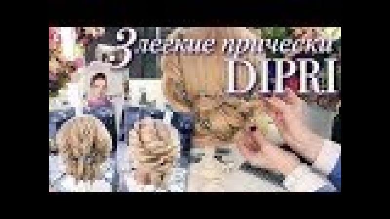 ТОП 3 Объемных ПРИЧЕСОК 2018 ★ ЛЕГКИЕ Прически на Длинные Волосы | Ольга Дипри