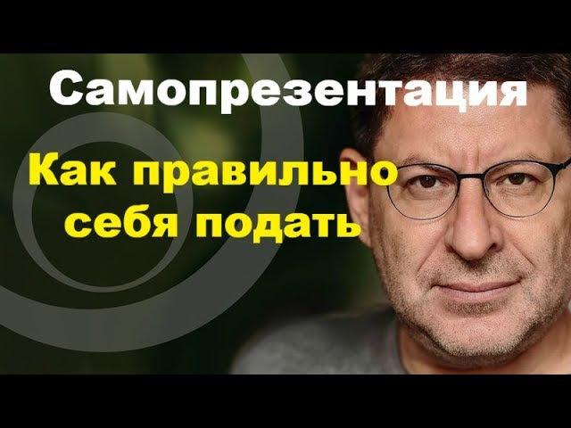Михаил Лабковский - О самопрезентации. Как правильно себя подать.