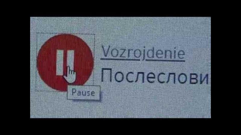 Виктор Пошетнев. Новости каналов.15.03.18. Выбираем Тело.