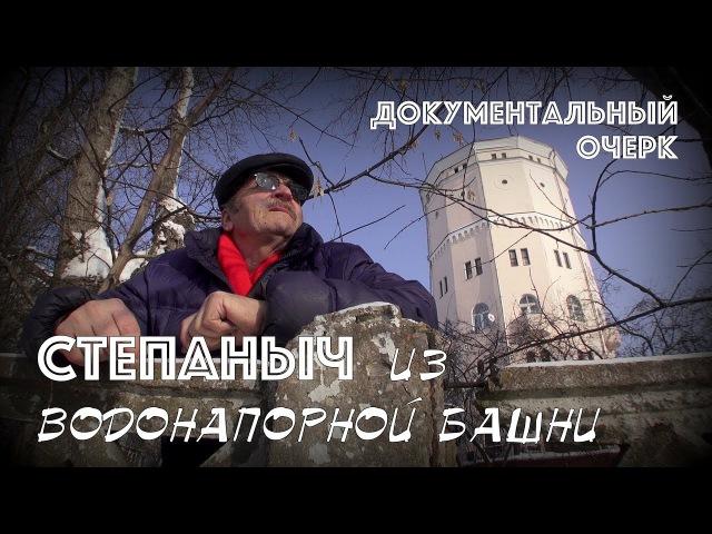 Степаныч из водонапорной башни (документальный очерк)