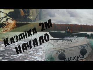 Тюнинг лодки для рыбалки Казанка 2М. Выпуск 1
