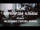 Дом Бернарды Альбы (1982) Драма, экранизация | Фильмы. Золотая коллекция