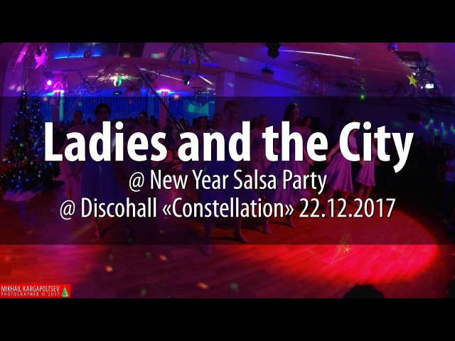 «Ladies and the City» at New Year Salsa Party @ Discohall «Constellation» 2017.12.22