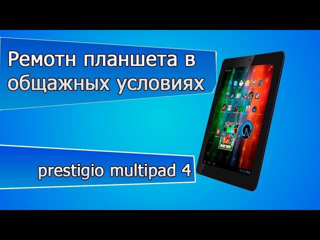 Ремонт планшета prestigio multipad 4 ultra quad 8.0 3g (➤ в общежитии)