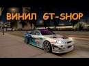 MTA Drift Paradise: Винил GT-SHOP на NISSAN GT-R